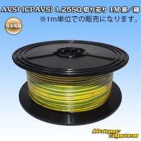 住友電装 AVSf (CPAVS) 1.25SQ 切り売り 1M 黄/緑