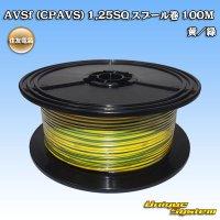住友電装 AVSf (CPAVS) 1.25SQ スプール巻 100M 黄/緑