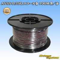 住友電装 AVSS 0.3SQ スプール巻 100M 黒/赤 ストライプ