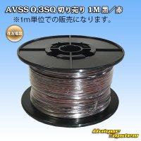 住友電装 AVSS 0.3SQ 切り売り 1M 黒/赤 ストライプ