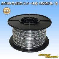 住友電装 AVSS 0.3SQ スプール巻 100M 黒/白 ストライプ
