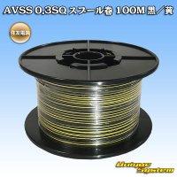 住友電装 AVSS 0.3SQ スプール巻 100M 黒/黄 ストライプ
