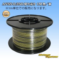 住友電装 AVSS 0.3SQ 切り売り 1M 黒/黄 ストライプ
