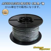 住友電装 AVSS 0.3SQ 切り売り 1M 黒/緑 ストライプ