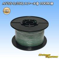 住友電装 AVSS 0.3SQ スプール巻 100M 緑