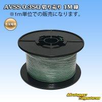 住友電装 AVSS 0.3SQ 切り売り 1M 緑