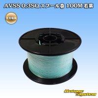住友電装 AVSS 0.3SQ スプール巻 100M 若葉