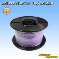 住友電装 AVSS 0.3SQ スプール巻 100M 紫