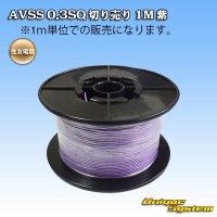 住友電装 AVSS 0.3SQ 切り売り 1M 紫