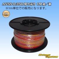 住友電装 AVSS 0.3SQ 切り売り 1M 赤/黄 ストライプ