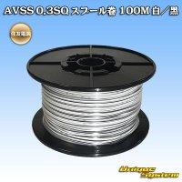 住友電装 AVSS 0.3SQ スプール巻 100M 白/黒 ストライプ
