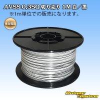 住友電装 AVSS 0.3SQ 切り売り 1M 白/黒 ストライプ