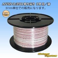 住友電装 AVSS 0.3SQ 切り売り 1M 白/赤 ストライプ