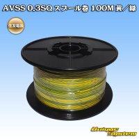 住友電装 AVSS 0.3SQ スプール巻 100M 黄/緑 ストライプ