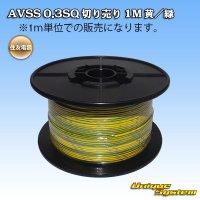 住友電装 AVSS 0.3SQ 切り売り 1M 黄/緑 ストライプ