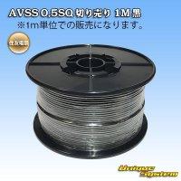 住友電装 AVSS 0.5SQ 切り売り 1M 黒