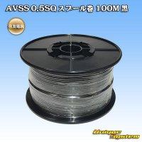 住友電装 AVSS 0.5SQ スプール巻 100M 黒