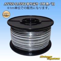 住友電装 AVSS 0.5SQ 切り売り 1M 黒/白 ストライプ