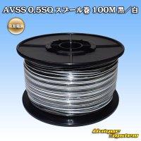 住友電装 AVSS 0.5SQ スプール巻 100M 黒/白 ストライプ