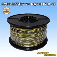 住友電装 AVSS 0.5SQ スプール巻 100M 黒/黄 ストライプ