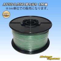住友電装 AVSS 0.5SQ 切り売り 1M 緑