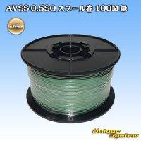 住友電装 AVSS 0.5SQ スプール巻 100M 緑