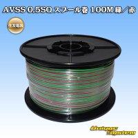 住友電装 AVSS 0.5SQ スプール巻 100M 緑/赤 ストライプ