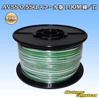 住友電装 AVSS 0.5SQ スプール巻 100M 緑/白 ストライプ