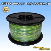 住友電装 AVSS 0.5SQ スプール巻 100M 緑/黄 ストライプ