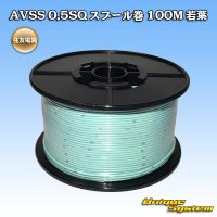 住友電装 AVSS 0.5SQ スプール巻 100M 若葉