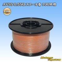 住友電装 AVSS 0.5SQ スプール巻 100M 橙