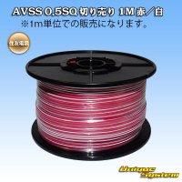 住友電装 AVSS 0.5SQ 切り売り 1M 赤/白 ストライプ