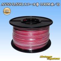 住友電装 AVSS 0.5SQ スプール巻 100M 赤/白 ストライプ