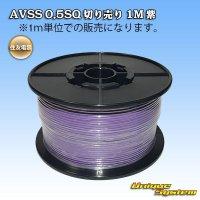 住友電装 AVSS 0.5SQ 切り売り 1M 紫