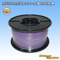 住友電装 AVSS 0.5SQ スプール巻 100M 紫