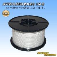 住友電装 AVSS 0.5SQ 切り売り 1M 白
