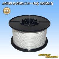 住友電装 AVSS 0.5SQ スプール巻 100M 白
