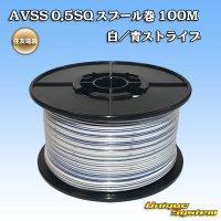 住友電装 AVSS 0.5SQ スプール巻 100M 白/青 ストライプ