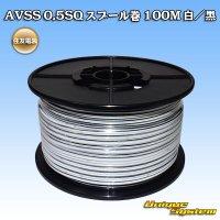 住友電装 AVSS 0.5SQ スプール巻 100M 白/黒 ストライプ