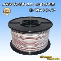 住友電装 AVSS 0.5SQ スプール巻 100M 白/赤 ストライプ