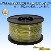 住友電装 AVSS 0.5SQ 切り売り 1M 黄/緑 ストライプ