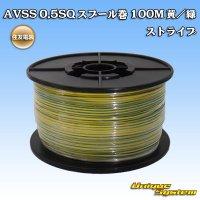 住友電装 AVSS 0.5SQ スプール巻 100M 黄/緑 ストライプ