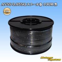 住友電装 AVSS 0.85SQ スプール巻 100M 黒