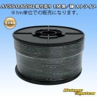 住友電装 AVSS 0.85SQ 切り売り 1M 黒/緑 ストライプ