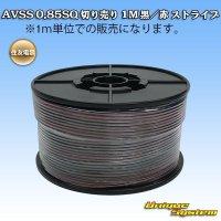 住友電装 AVSS 0.85SQ 切り売り 1M 黒/赤 ストライプ