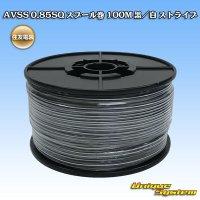 住友電装 AVSS 0.85SQ スプール巻 100M 黒/白 ストライプ