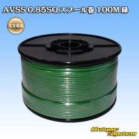 住友電装 AVSS 0.85SQ スプール巻 100M 緑