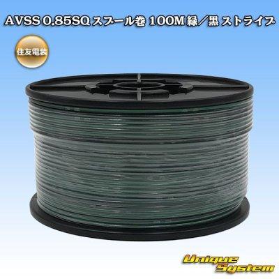 画像1: 住友電装 AVSS 0.85SQ スプール巻 100M 緑/黒 ストライプ