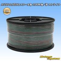 住友電装 AVSS 0.85SQ スプール巻 100M 緑/赤 ストライプ