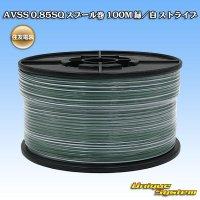 住友電装 AVSS 0.85SQ スプール巻 100M 緑/白 ストライプ